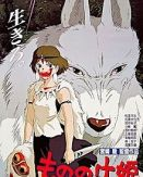 Princess Mononoke see it instead godzilla