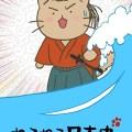 Binge or Purge?: Meow Meow Japanese History