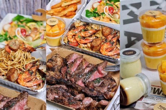 【台中食記】『FORE restaurant 柴燒牛排』美術園道質感西餐,原木燒烤精緻料理,牛排甜點美味驚豔,外帶自取85折、醫護5折。