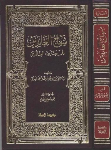 Minhajul Abidin Pdf : minhajul, abidin, Minhaj, Al-Abidin, Al-Ghazzali, Document]