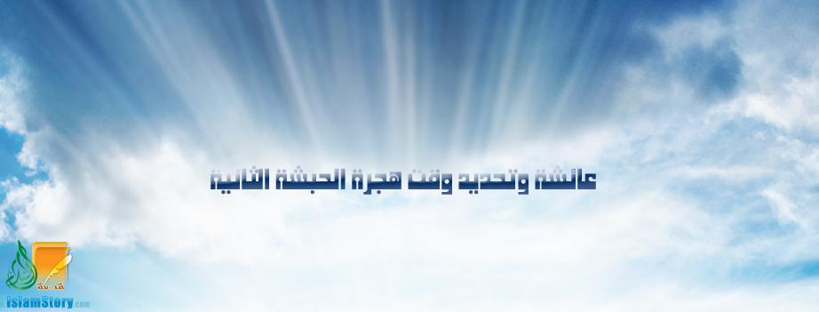 عائشة وتحديد وقت هجرة الحبشة الثانية العهد المكي السيرة