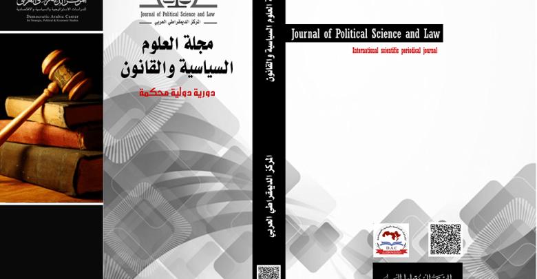 مجلة العلوم السياسية والقانون