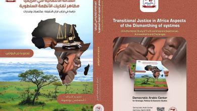 Photo of العدالة الانتقالية في أفريقيا مظاهر تفكيك الأنظمة السلطوية دراسة في تجارب لجان الحقيقة : مكتسبات وتحديات