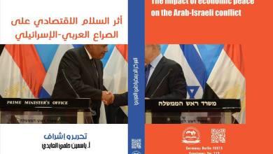 Photo of أثر السلام الإقتصادي على الصراع العربي – الإسرائيلي