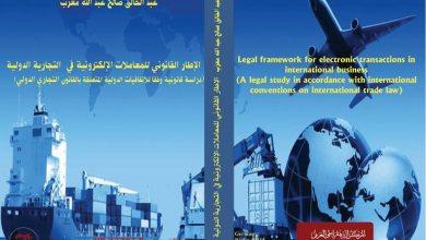 Photo of الإطار القانوني للمعاملات الإلكترونية في التجارية الدولية : دراسة قانونية وفقاً للاتفاقيات الدولية المتعلقة بالقانون التجاري الدولي