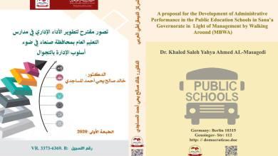 Photo of تصور مقترح لتطوير الأداء الإداري في مدارس التعليم العام بمحافظة صنعاء في ضوء أسلوب الإدارة بالتجوال