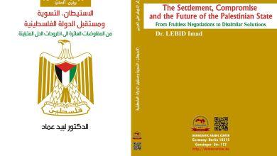 Photo of الاستيطان ،التسوية ومستقبل الدولة الفلسطينية : من المفاوضات العاثرة الى أطروحات الحل المتباينة