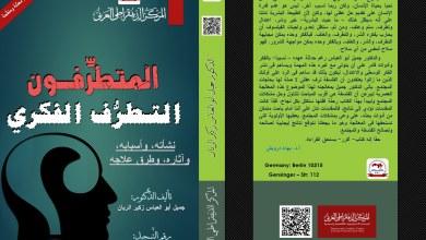 Photo of المتـطرفون : التـطرف الفكري  نشأته، وأسبابه، وآثاره، وطرق علاجه