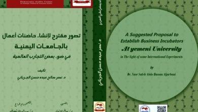 Photo of تصور مقترح لإنشاء حاضنات أعمال بالجامعات اليمنية في ضوء بعض التجارب العالمية