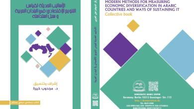 Photo of الأساليب الحديثة لقياس التنويع الاقتصادي في البلدان العربية و سبل استدامته