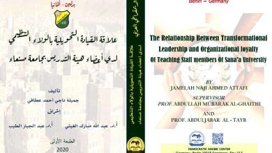 Photo of علاقة القيادة التحويلية بالولاء التنظيمي لدى أعضاء هيئة التدريس بجامعة صنعاء