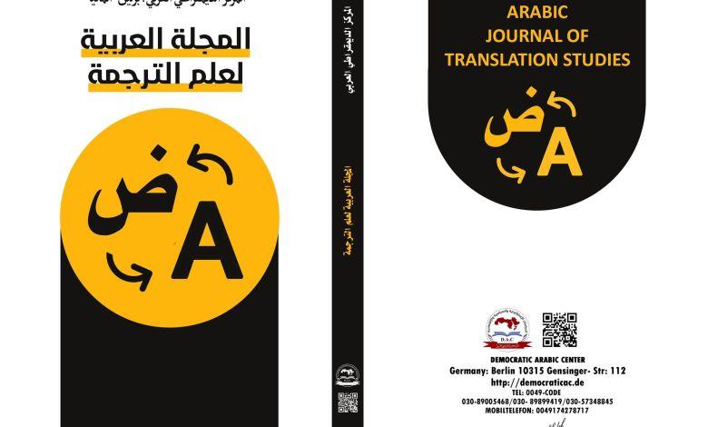 المجلة العربية لعلم الترجمة