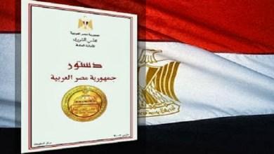 Photo of أثر دستور 2014 على التمكين السياسي للمرأة في مصر  (2014- 2018)