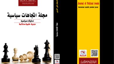 Photo of مجلة اتجاهات سياسية : العدد العاشر آذار – مارس 2020