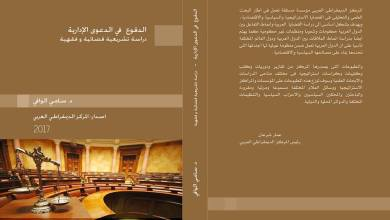 Photo of الدفوع في الدعوى الإدارية : دراسة تشريعية قضائية و فقهية