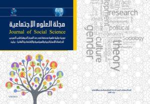 مجلة العلوم الاجتماعية