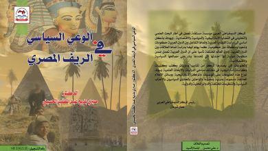 Photo of الوعي السياسي في الريف المصري