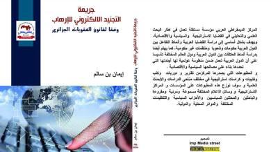 Photo of جريمة التجنيد الالكتروني للإرهاب وفقا لقانون العقوبات الجزائري