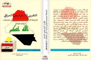 التقرير الاستراتيجي العربي pdf