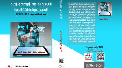 Photo of السياسية الخارجية الأمريكية والاصلاح التعليمي في المنطقة العربية: مصر كحالة دراسية