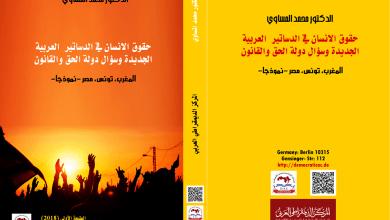 Photo of حقوق الانسان في الدساتير العربية الجديدة وسؤال دولة الحق والقانون:المغرب وتونس ومصرنموذجا