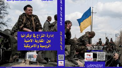 Photo of ادارة النزاع في اوكرانيا بين المقاربة الامنية الروسية والامريكية