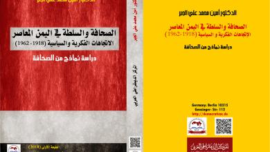 Photo of الصحافة والسلطة في اليمن المعاصر :الاتجاهات الفكرية والسياسية 1918- 1962م – دراسة نماذج من الصحافة