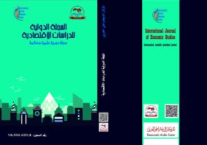 المجلة الدولية للدراسات الاقتصادية