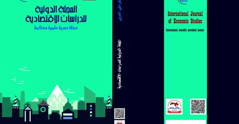 المجلة الدولية للدراسات الاقتصادية : العدد 11 – مايو 2020
