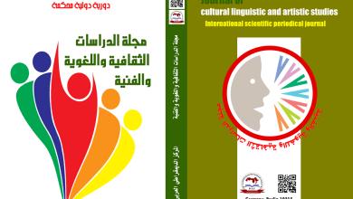 Photo of مجلة الدراسات الثقافية واللغوية والفنية : العدد الثالث عشر أيار – مايو 2020