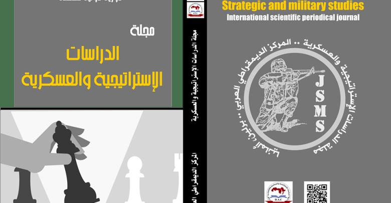 مجلة الدراسات الإستراتيجية والعسكرية : العدد الخامس أيلول – سبتمبر 2019