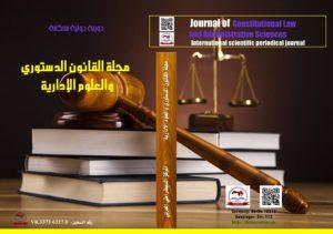 مجلة القانون الدستوري والعلوم الإدارية