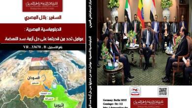 Photo of الدبلوماسية المصرية – عوامل تحد من قدرتها علي حل أزمة سد النهضة