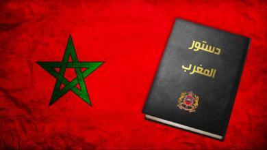 Photo of السياقات العامة للإصلاحات والتعديلات الدستورية بالمغرب