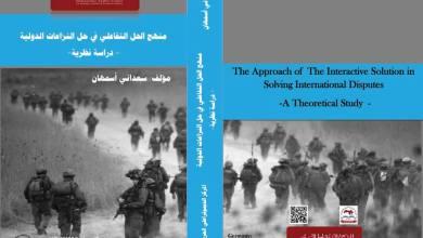 Photo of منهج الحل التفاعلي في حل النزاعات الدولية – دراسة نظرية
