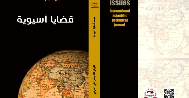 مجلة قضايا آسيوية : العدد الثاني أكتوبر 2019