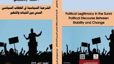 Photo of الشرعية السياسية في الخطاب السياسي السني بين الثبات والتغير