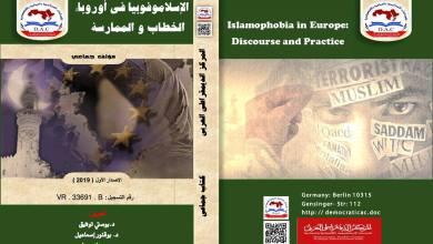 Photo of الإسلاموفوبيا في أوربا: الخطاب والممارسة