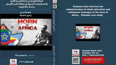 Photo of الدولة القومية بين إدارة التعددية الإثنية و إسترتيجيات التسوية في منطقة القرن الإفريقي : دراسة حالة إثيوبيا