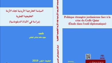 Photo of السياسة الخارجية الأردنية تجاه الأزمة الخليجية القطرية (دراسة في الأداة الدبلوماسية)