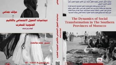 Photo of ديناميات التحول الاجتماعي بالأقاليم الجنوبية للمغرب 2019