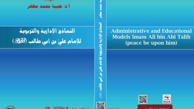 Photo of النماذج الإدارية والتربوية للإمام عليّ بن أبي طالب (عليه السلام)