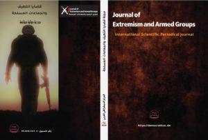 مجلة قضايا التطرف والجماعات المسلحة
