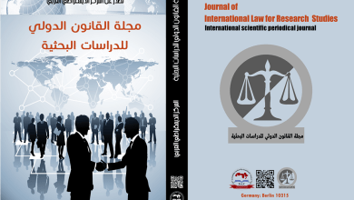 Photo of مجلة القانون الدولي للدراسات البحثية : العدد الرابع تموز – يوليو 2020