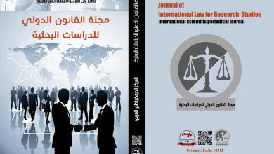 Photo of مجلة القانون الدولي للدراسات البحثية : العدد الثالث آذار – مارس 2020