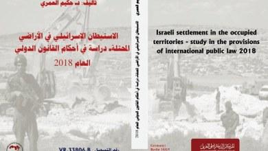 Photo of الاستيطان الإسرائيلي في الأراضي المحتلة – دراسة في أحكام القانون الدولي العام
