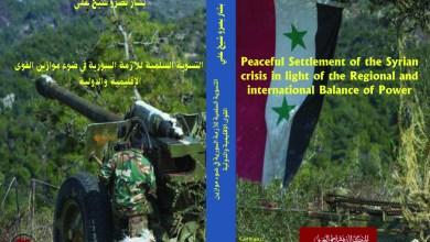 Photo of التسوية السلمية للأزمة السورية في ضوء موازين القوى الإقليمية والدولية