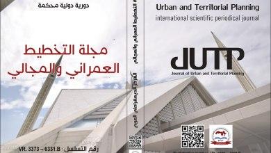 Photo of مجلة التخطيط العمراني والمجالي : العدد الثاني ديسمبر – كانون الأول 2019