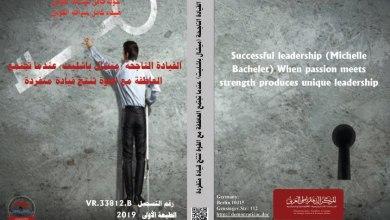Photo of القيادة الناجحة (ميشال باشليت) عندما تجتمع العاطفة مع القوة تنتج قيادة متفردة
