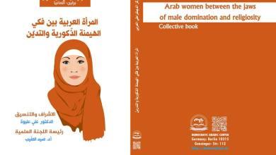 Photo of المرأة العربية بين فكي الهيمنة الذكورية والتدين